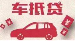 金融厂推出全新车抵贷产品